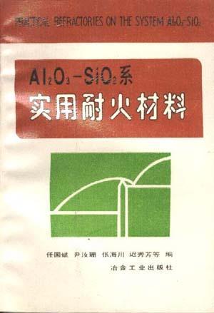AL2O3-SIO2系实用耐火材料