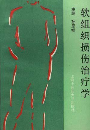 软组织损伤治疗学