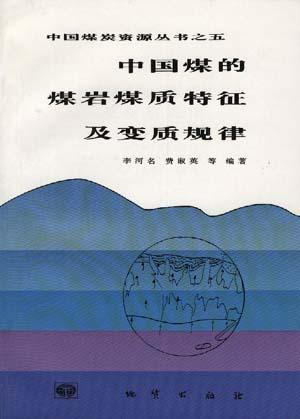中国煤的煤岩煤质特征及变质规律