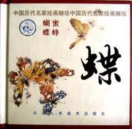 蝶/中国历代名家绘画撷珍