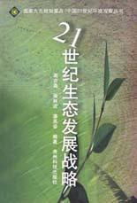 21世纪生态发展战略