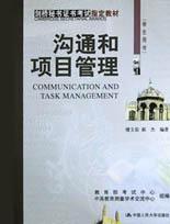 沟通和项目管理(学生用书)