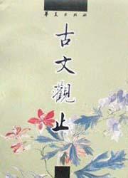 古文观止/中国古代诗文经典选本