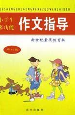 小学生多功能作文指导(修订版新世纪素质教育版)