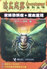 蜜蜂恐惧症·魔血重现