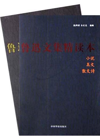 鲁迅文集精读本(全二册)
