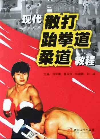 现代散打·跆拳道·柔道教程