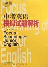 最新中考英语模拟试题解析
