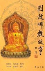 图说佛教故事(下)