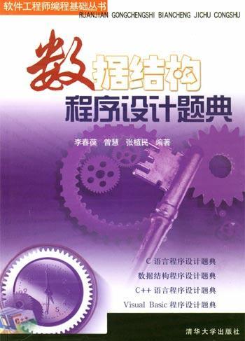 数据结构程序设计题典