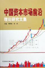中国资本市场前沿理论研究文集