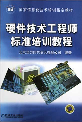 硬件技术工程师标准培训教程