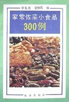 家常佐菜小食品300例