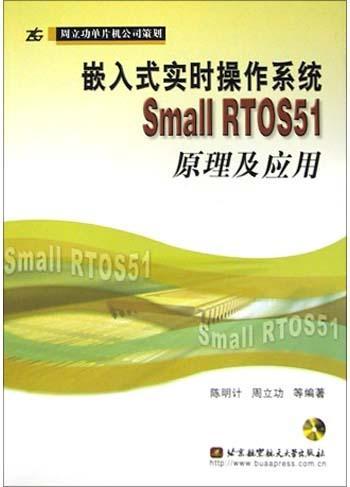 嵌入式实时操作系统Small RTOS51原理及应用