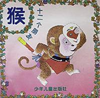 猴(十二个朋友)