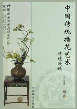 中国传统插花艺术情境漫谈