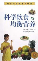 科学饮食与均衡营养