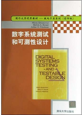数字系统测试和可测性设计