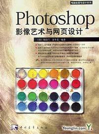 Photoshop影像艺术与网页设计