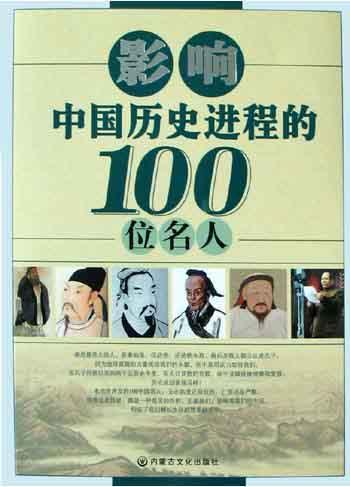 影响中国历史进程的100位名人