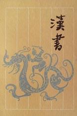 汉书(上下册)