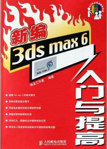 新编3ds max6入门与提高(附光盘)