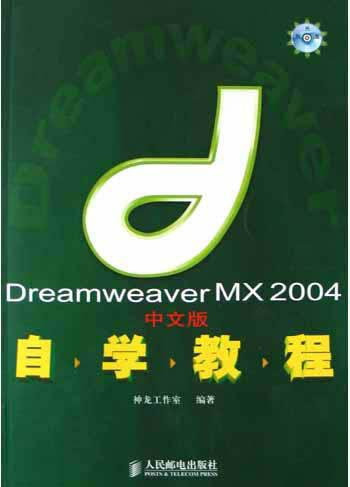 Dreamweaver MX2004中文版自学教程