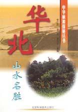 华北山水名胜