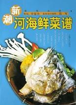 新潮河海鲜菜谱