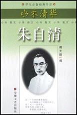 水木清华(朱自清)
