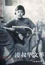 凌叔华文萃