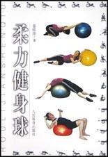 柔力健身球