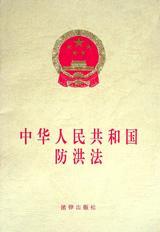 中华人民共和国防洪法