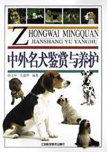 中外名犬鉴赏与养护