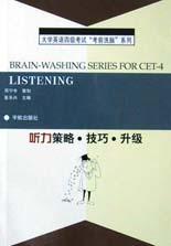 听力策略.技巧.升级