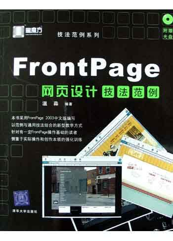 FrontPage网页设计技法范例
