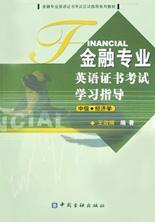 金融专业英语证书考试学习指导。中级。经济学