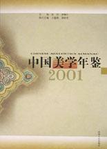 中国美学年鉴(2001)