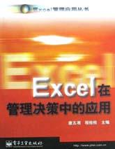 Excel在管理决策中的应用