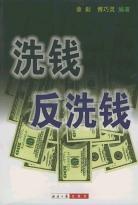 洗钱反洗钱