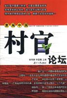 首届中国村官论坛