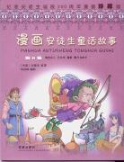 漫画安徒生童话故事