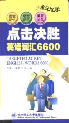 点击决胜英语词汇6600