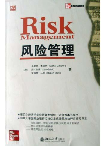 《風險管理(英文影印版)》txt,chm,pdf,epub,mobi電子書下載