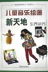 儿童素质培养新焦点/家庭素质教育丛书