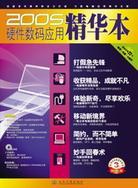 2005硬件、数码应用精华本