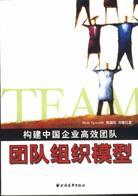 团队组织模型