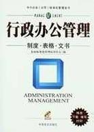 行政办公管理