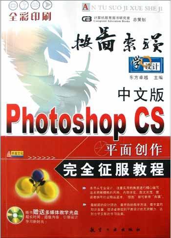中文版Photoshop CS平面创作完全征服教程<全彩印刷>(附光盘)