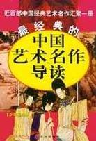 最经典的中国艺术名作导读